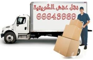 شركات نقل عفش داخل الكويت