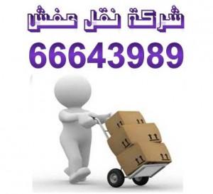 شركة نقل عفش في الكويت