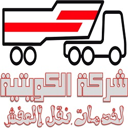 نقل عفش الكويت 66643989 نقل عفش في الكويت